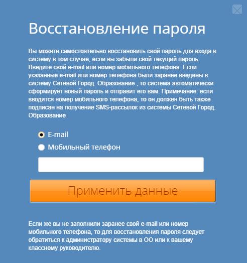 Способы восстановления забытого пароля