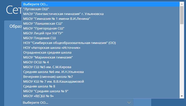 Школы и ОУ в Ульяновске